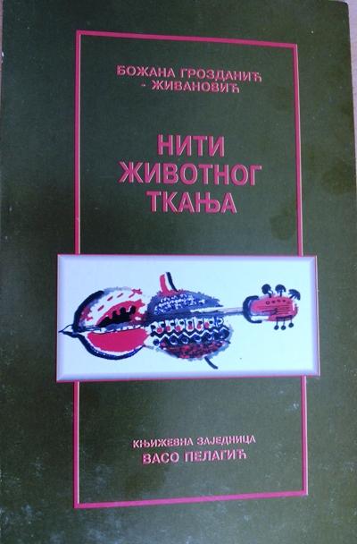 Naslovna strana stampanog izdanja